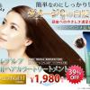 ルプルプ白髪染めカラートリートメントを最安値で買う方法