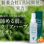 頭皮の臭いを消すスプレー(クリアハーブミスト)!女性に人気のトレンド商品