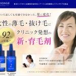 皮膚科の医者が開発した女性用育毛剤『ミューノアージュ』の効果がすごく良い
