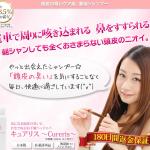 女性の頭皮の臭いに効くおすすめシャンプーキュアラフィ!日本初!ニオイに特化