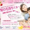 産後の抜け毛を止める育毛剤!エンジェルリリアンプラスの効果と口コミを解析