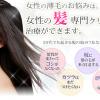 発毛薬リバースレディの効果とは!本当に女性に効く毛生え薬なのか?
