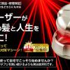 おすすめ頭皮レーザーマッサージ器口コミランキング!育毛機器最先端情報